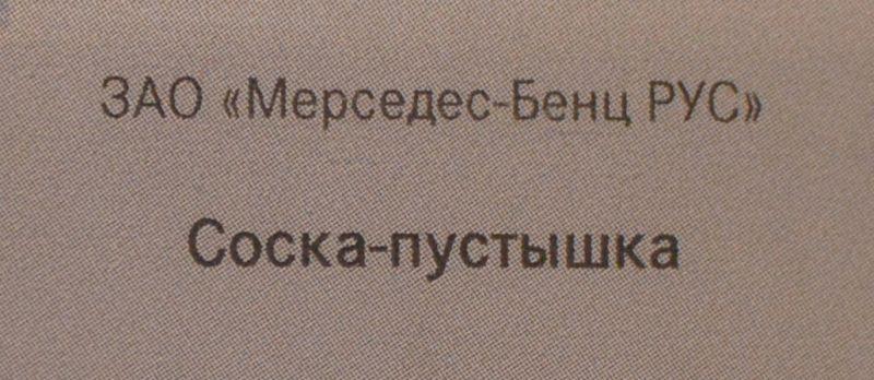 Mercedes соска-пустышка