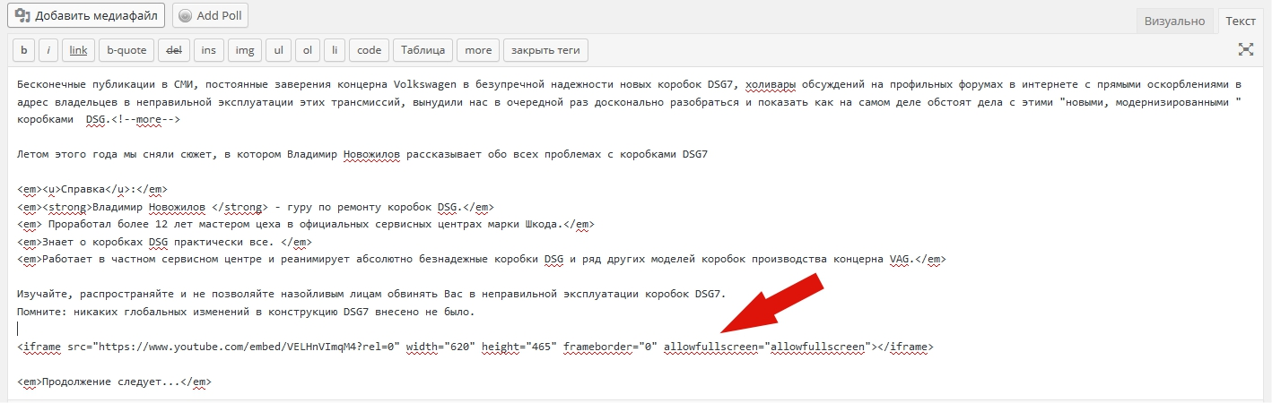 Вставить HTML код в режиме текст