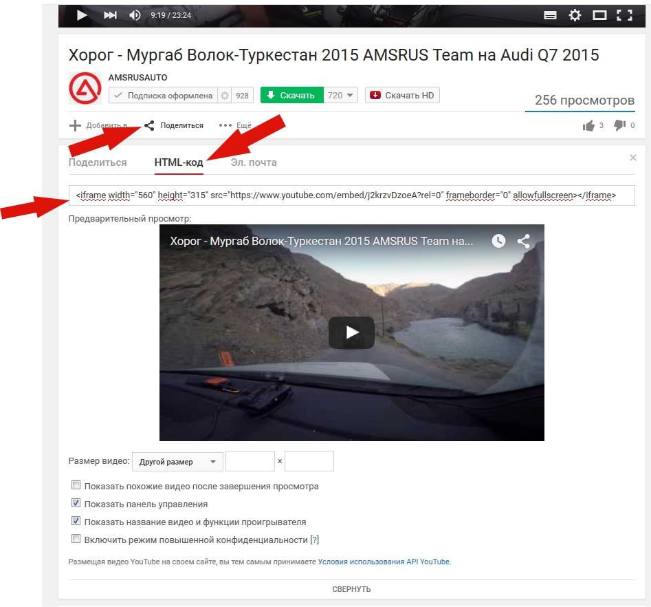 YouTube настройки