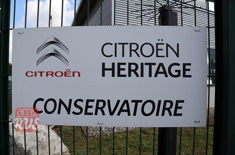 Консерватория Citroen