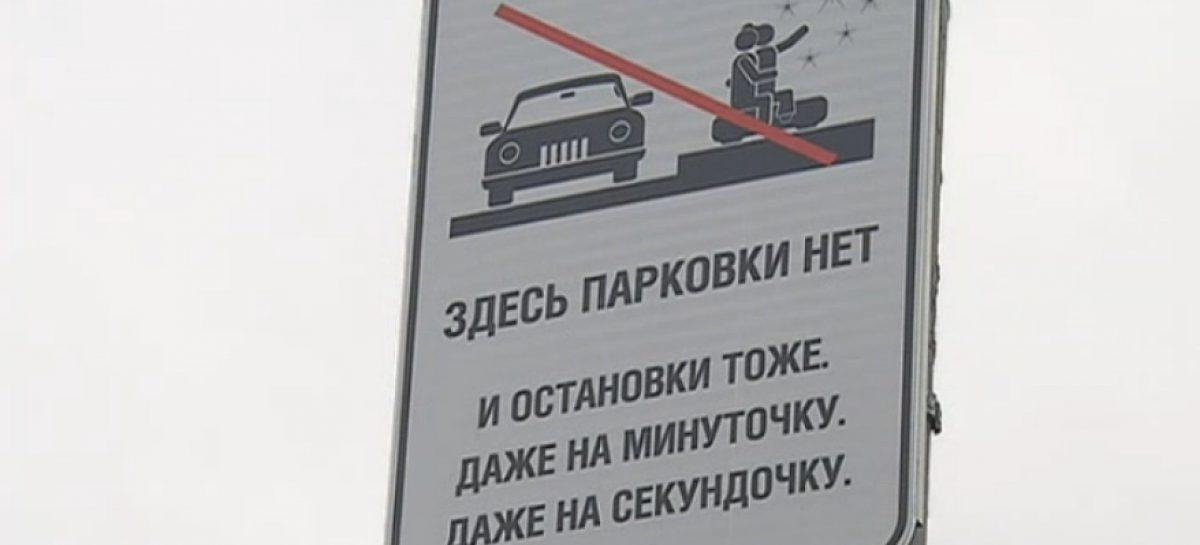 Дума придумала новые, идиотско-радостные таблички под знаками Остановка запрещена