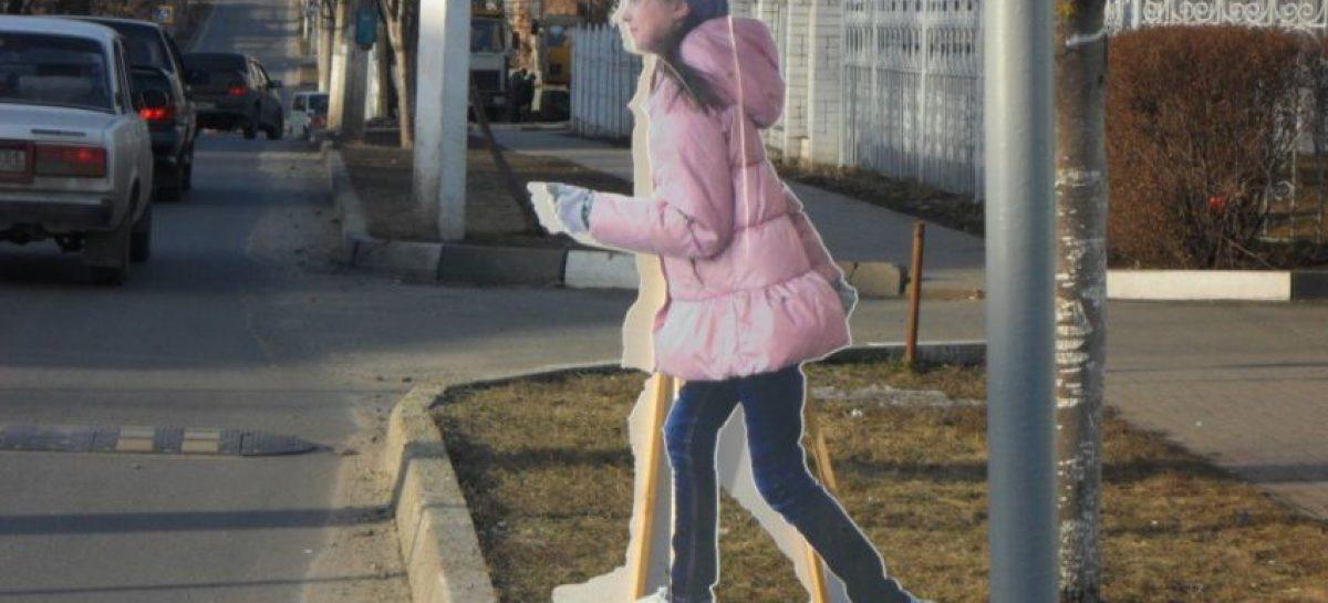 На улицах возле школ поставят муляжи бегущих детей