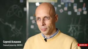 Сергей Асланян Автошкола AMSRUS