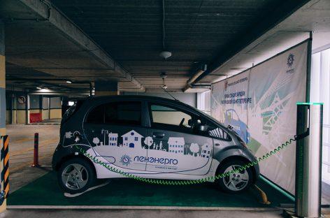 В Санкт-Петербурге были открыты первые зарядные станции для электромобилей