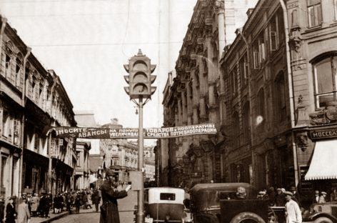 Первый светофор в Москве появился на углу Петровки и Кузнецкого моста
