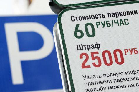 В России предложили парковаться в кредит или в долг