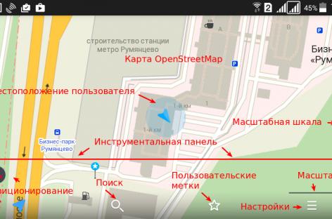 Обзор оффлайновых карт MAPS.ME