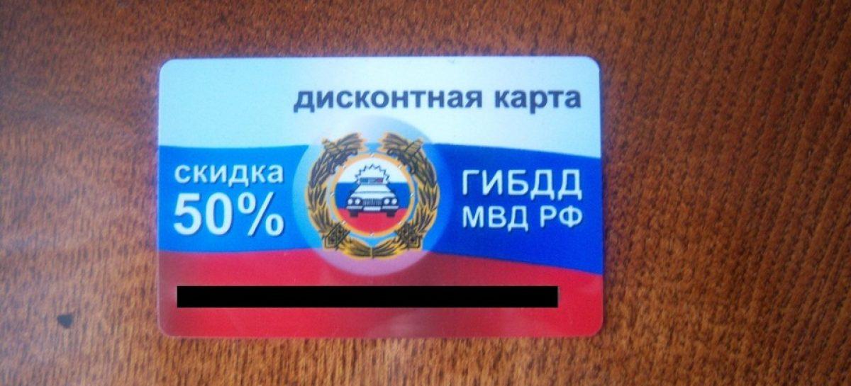Штраф за нарушение ПДД с 50% скидкой