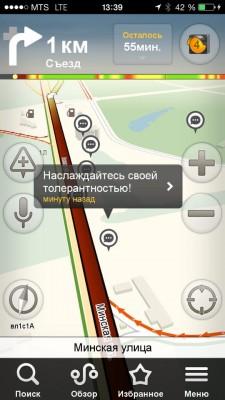 Яндекс Пробки Минская улица