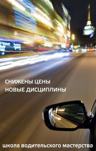 Школа водительского мастерства AMSRUS