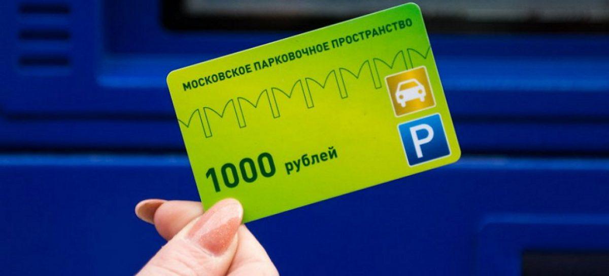 Как оправдаться за средства, полученные в бюджет с платных парковок