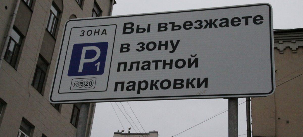Синяя разметка обозначит платные парковки
