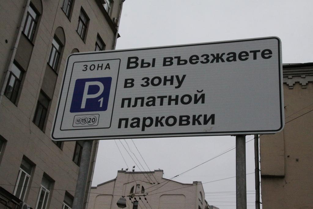 Депутаты хотят бесплатной парковки