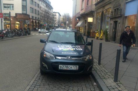 Lada Kalina путешествует по Европе