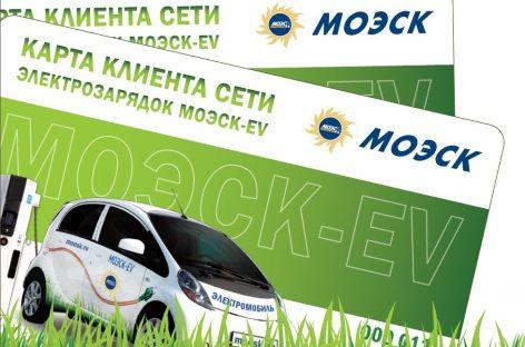 МОЭСК вводит новые клиентские карты для бесплатной зарядки электромобилей