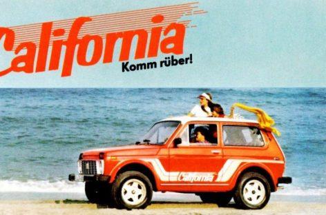 Niva California – полноприводный ВАЗ с налетом экзотики