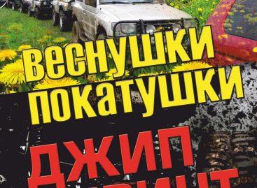 11 апреля состоится благотворительный джип-спринт – Веснушки-покатушки