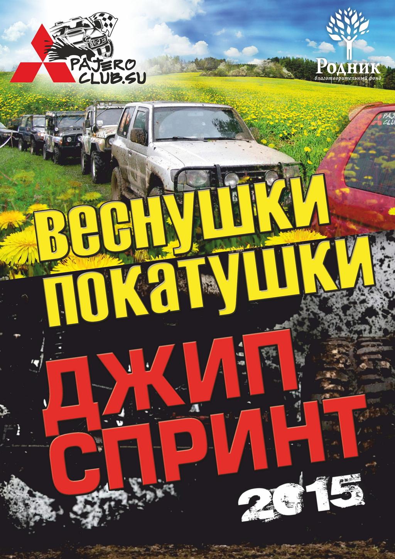 Веуснушки-покатушки 11 апреля 2015 - плакат