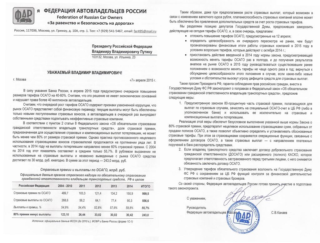 Письмо Путину: рост тарифов ОСАГО вначале обоснуйте