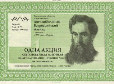1993 – год основания AVVA