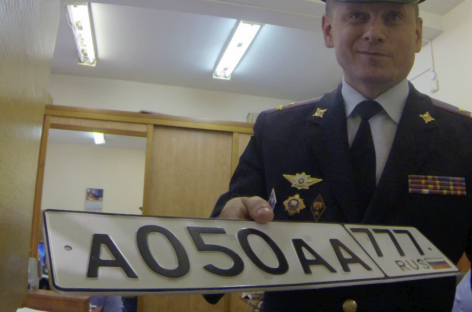 В 2017 году в России могут официально разрешить покупать номера ГИБДД