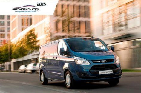 Награда за лучший легкий автофургон России присуждена Ford Transit Custom