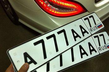 Вместо автомобильного номера — световой код