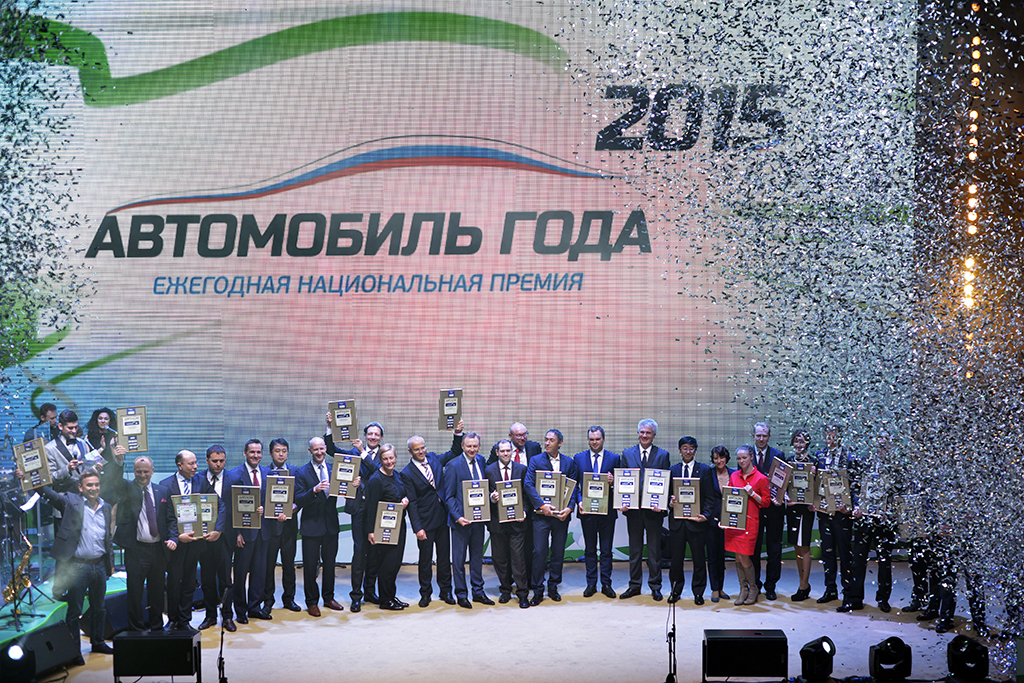 Лауреаты премии Автомобиль Года 2015