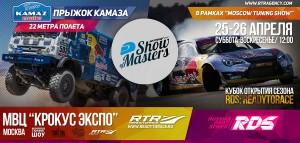 Московское Тюнинг Шоу 2015