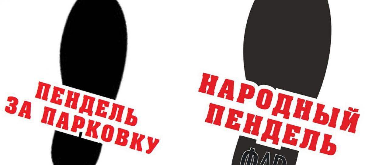 1 апреля во всенародное пользование ФАР вводит знак НАРОДНЫЙ ПЕНДЕЛЬ