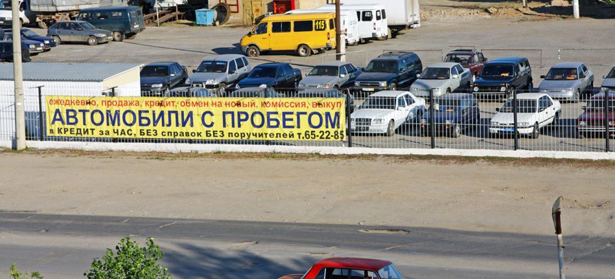 Россияне все чаще перепродают старые машины