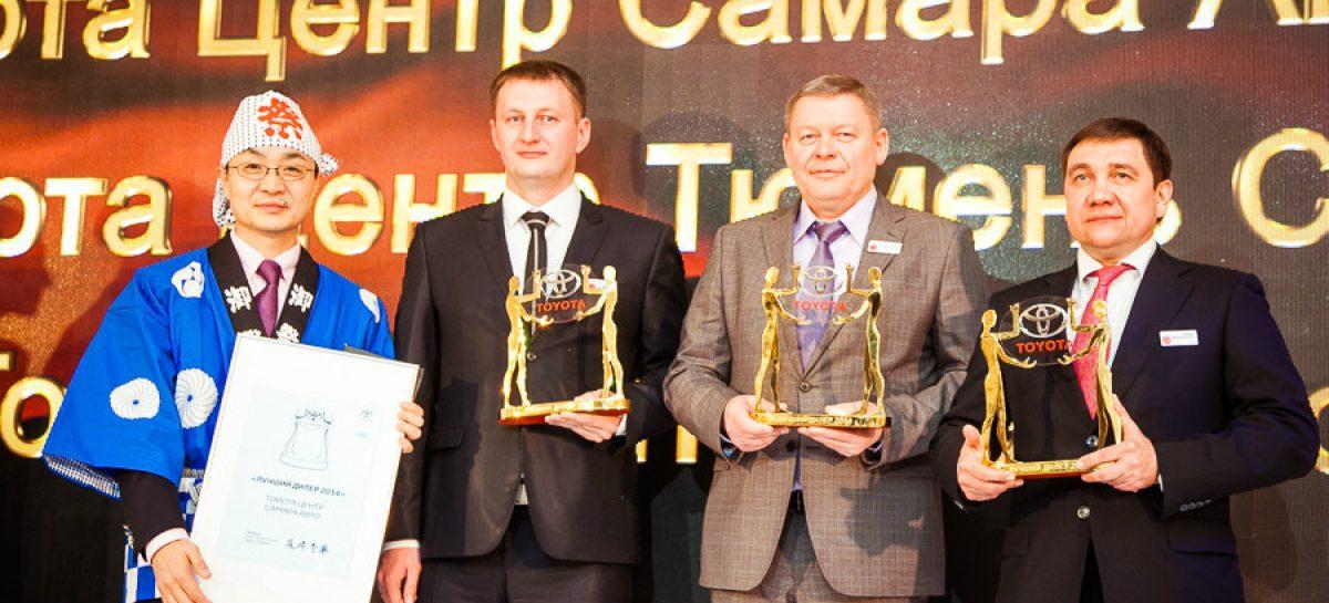 Тойота наградила лучших российских дилеров 2014  года
