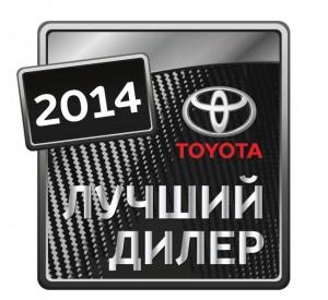Лучший дилер Toyota