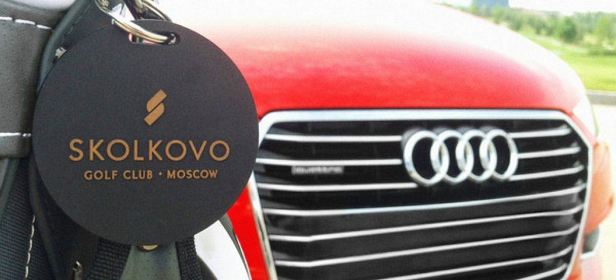Audi объявила о сотрудничестве с гольф-клубом Skolkovo