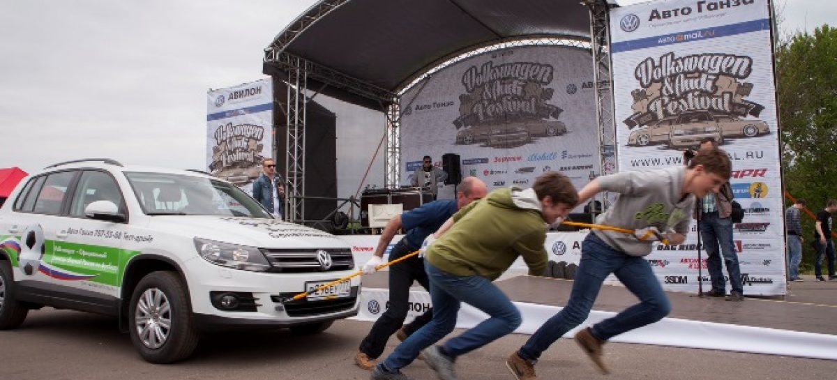 Volkswagen Festival приглашает всех желающих