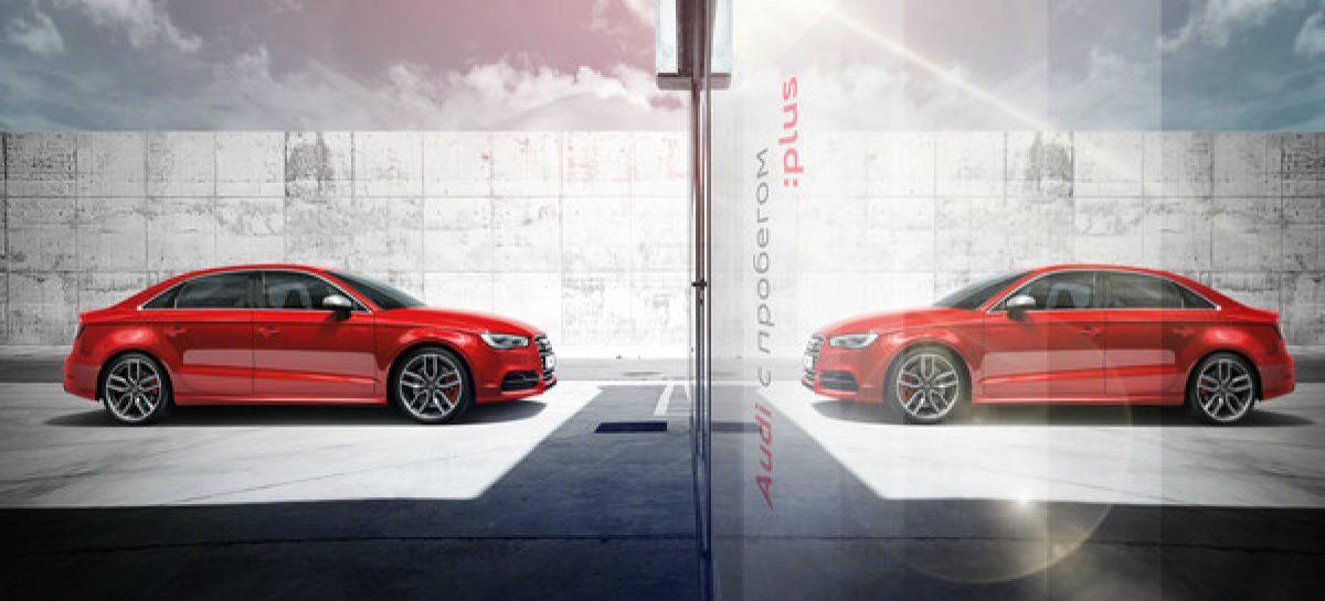Audi MeetingPoint — продажа автомобиля без комиссии