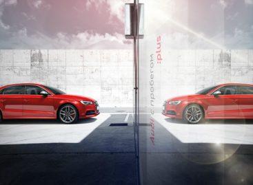 Audi MeetingPoint – продажа автомобиля без комиссии