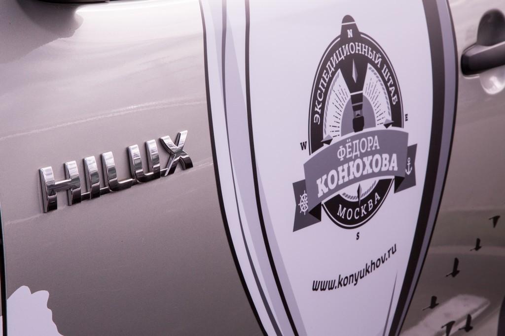 Toyota Hilux Федора Конюхова
