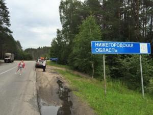 Дорога Ветлуга - Большое Широково в Нижегородской области