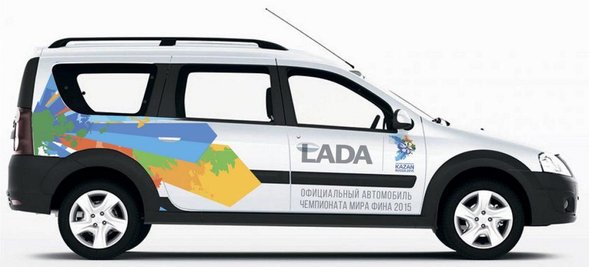 Lada – партнер Чемпионата мира по водным видам спорта FINA 2015