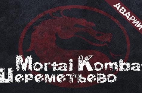 Mortal Kombat: Шереметьево