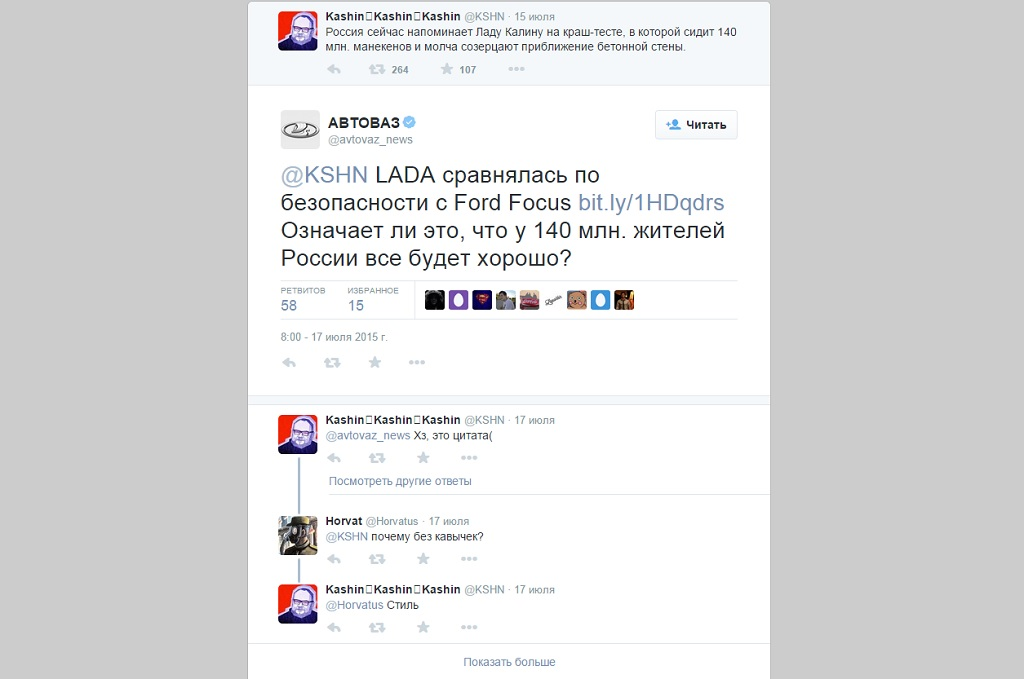 Олег Кашин сравнил страну с Ладой Калиной