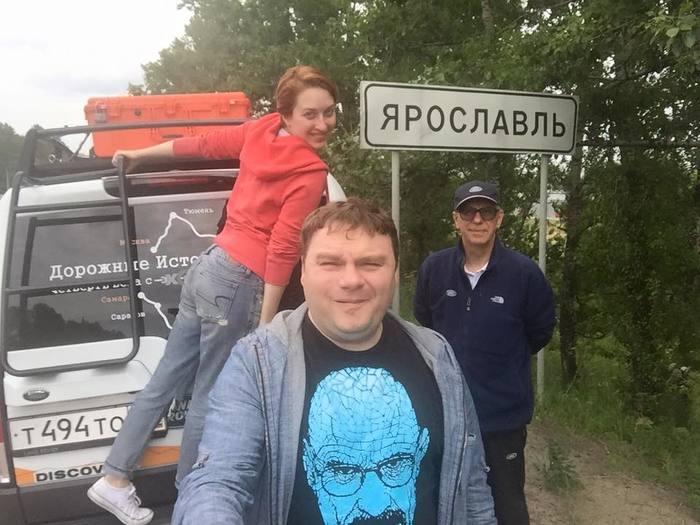 Привет, Ярославль