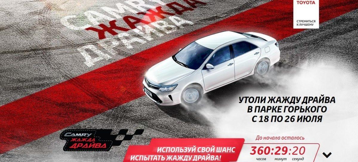 Toyota устраивает тест-драйв в Парке Горького