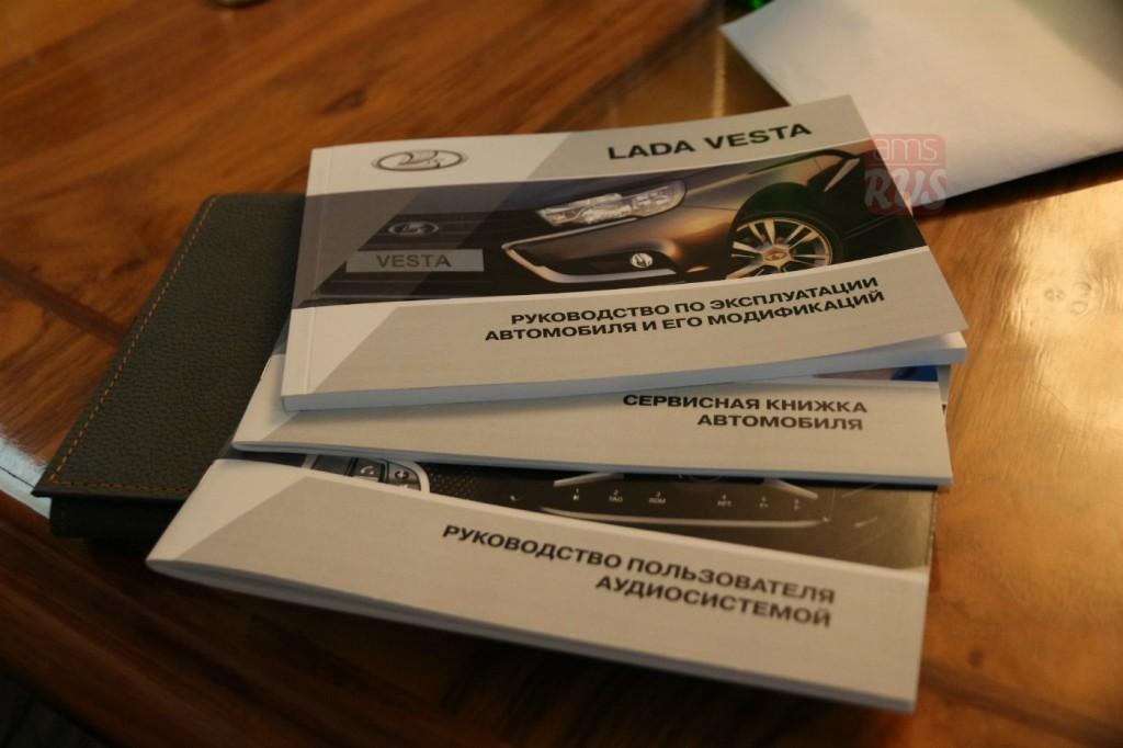Инструкция по эксплуатации Lada Vesta