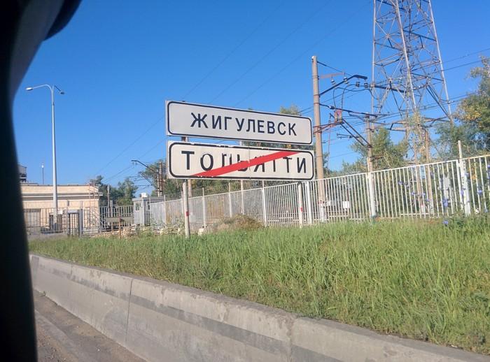 До свидания, Тольятти