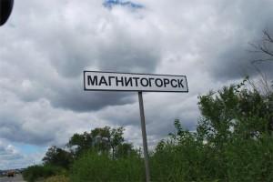 Дорога Курган-Магнитогорск зарабатывает 9 из 10 баллов