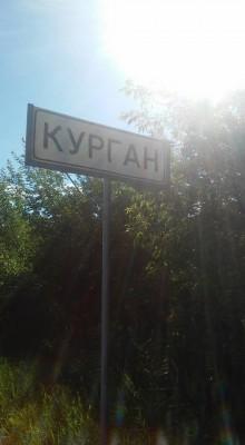 Экипаж Эха Москвы въезжает в Курган