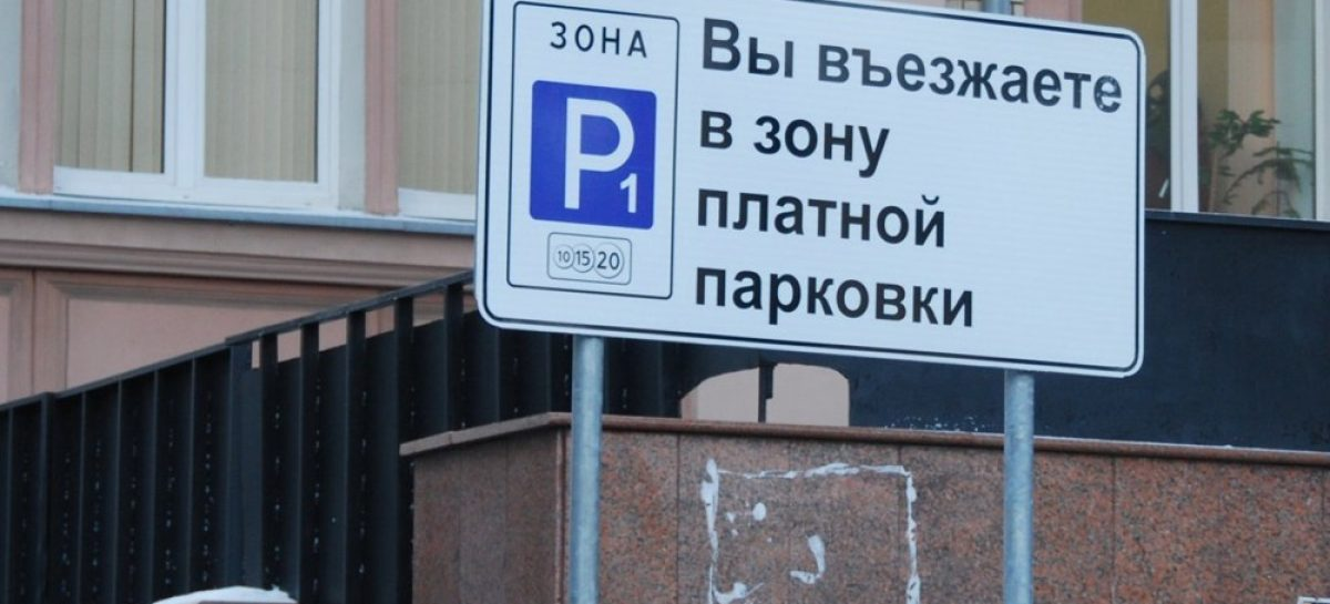 Участков с платной парковкой станет на 291 больше