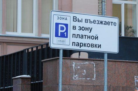 Любопытное о работе платных парковок столицы